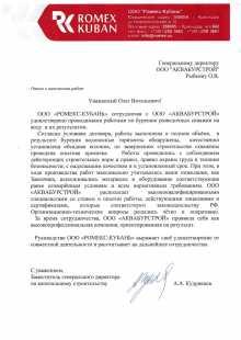 "ООО ""РОМЕКС-КУБАНЬ"""