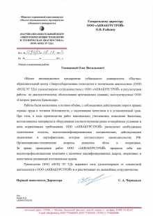 """ООО """"НОЦ ЭТ ТД"""""""