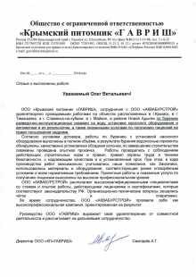 """ООО """"Крымский питомник """"ГАВРИШ"""""""